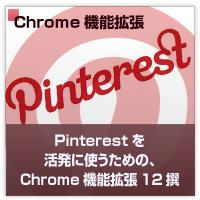 20120313_pinterest_chrome_exstension.jpg