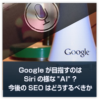 20120316google-siri-semantic-search-seo.jpg