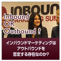 20120331_Inbound_outbound.jpg