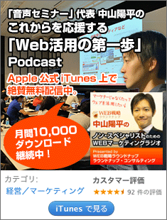 PodcastBanner160613