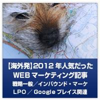 20121228_2012-strategy-info-roundup