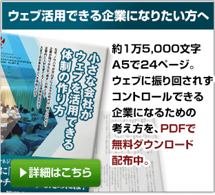 「Web活用できる会社になるには?」無料ガイドブック配布中 - Roundup Inc. https://www.roundup-consulting.jp/web-hr-guidebook/